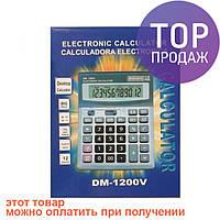 Бухгалтерский настольный калькулятор DM-1200V/вычислительная техника