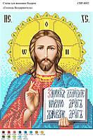 Вышивка бисером СВР 4002 Господь Вседержитель формат А4