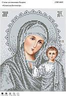 Вышивка бисером СВР 4005 БМ Казанская (серебро)