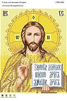 Вышивка бисером СВР 4004 Господь Вседержитель (золото) формат А4