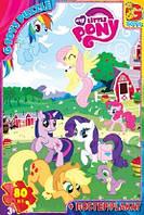 """Пазлы из серии """"My little Pony"""" (Моя маленькая пони), 80 эл. ТМ """"G-Toys"""" MLPB011"""