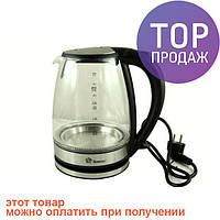 Электрочайник Domotec MS-8110 чайник стекло/электрический прибор для кухни