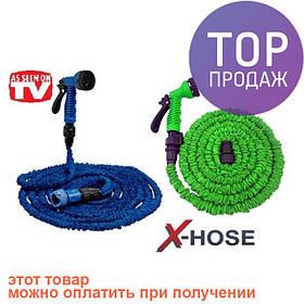Шланг для полива XHOSE 60м с распылителем NEW / огородный шланг