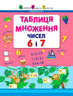 АРТ Таблиця множення чисел 6 і 7 (у), 26*20см., ТМ Ранок, Україна(459025)