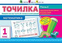 АРТ Точилка. Рівень 1. Нумерація чисел першого десятка. Числа 1-7 (у), ТМ Ранок, Україна(115969)