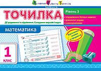 АРТ Точилка. Рівень 3. Дії додавання та віднімання. Складання виразів та задач (у, ТМ Ранок, Україна(115945)