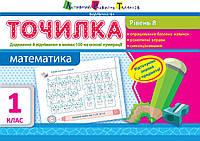 АРТ Точилка. Рівень 4. Табличне додавання та віднімання у межах 5 (у), ТМ Ранок, Україна(115938)