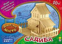 Дерев'яне місто : Садиба (р/у), ТМ Ранок, Україна(473044)