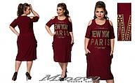 Платье с открытыми плечами бордового цвета большого размера 50-56