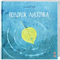 Казкотерапія : Подорож листочка (у), 26*26см., ТМ Ранок, Україна(929020)