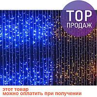 Гирлянда 320 диодов BY в виде флага Украины / Гирлянда сетка на окно / Гырлянда водопад