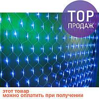 Новогодняя светодиодная гирлянда 180 диодов сетка / Гирлянда сетка на окно / Гырлянда сетка LED / Гирлянды