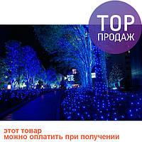 Новогодняя светодиодная гирлянда 200 диодов синяя / Гирлянда для елки / Гирлянда нить для наружного оформления