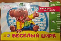 Книжка-зростомір (нов.): Весёлый цирк (р),14*21см(474645)