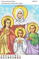 Вышивка бисером СВР 4011 Вера, Надежда, Любовь и мать София формат А4
