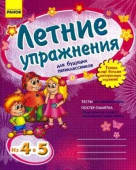 ЛЕТНИЕ УПРАЖНЕНИЯ с 4 в 5/ для 5-класн./ фиолетовая + постер(400005)