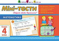 Літня школа АРТ:Мини-тесты. Математика. Скоро 4 класс (Р), ТМ Ранок, Україна(115549)