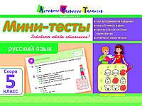 Літня школа АРТ:Мини-тесты. Русский язык. Скоро 5 класс (Р), ТМ Ранок, Україна(115631)