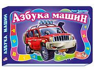 Моя первая азбука (большая) : Азбука машин (Р), 24*15см, ТМ Ранок, Україна(451547)