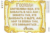 Вышивка бисером СВР 4017 Молитва входящего в дом формат А4