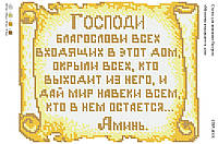 Вышивка бисером СВР 4018 Молитва входящего в дом (укр )формат А4