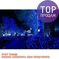 Новогодняя светодиодная гирлянда 300 диодов синяя / Гирлянда для елки / Гирлянда нить для наружного оформления