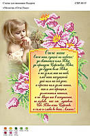 Вышивка бисером СВР 4019 Молитва Отче Наш формат А4