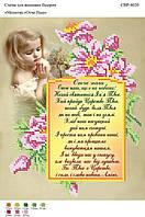 Вышивка бисером СВР 4020 Молитва Отче Наш (укр) формат А4