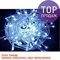 Новогодняя светодиодная гирлянда 200 диодов мульти / Красивые гирлянды для дома / Гирлянды для улицы