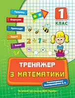 Тренажер з математики 1кл.(у), УЛА (Україна)(840384)