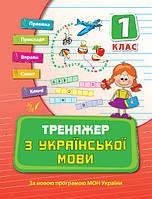 Тренажер з української мови 1кл. (у), УЛА (Україна)(840346)