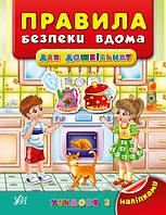 Учимося з наліпками: Правила безпеки вдома для дошкільнят, 26*20см.,УЛА (Україна)(842944)