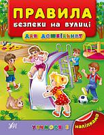 Учимося з наліпками: Правила безпеки на вулиці для дошкільнят, 26*20см.,УЛА (Україна)(842951)