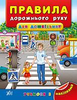 Учимося з наліпками: Правила дорожнього руху для дошкільнят, 26*20см., УЛА (Україна)(842920)