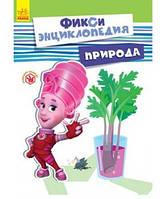 Фіксі-енциклопедія: Природа (р), 30*21,5см., ТМ Ранок, Україна(931610)