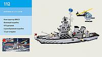 Детский  конструктор для мальчиков Конструктор Brick (112) Военный корабль 970 деталей