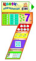 Цифри-навчалочки : Цифра 7 (У), 33*18см, ТМ Ранок, произ-во Украина(471538)