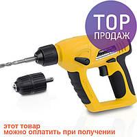 Перфоратор аккумуляторный 3 в 1 PowerPlus POWX0178LI/электроинструмент