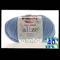 Пряжа для ручного вязания Alize Baby wool (Ализе Беби вул)  40 голубой