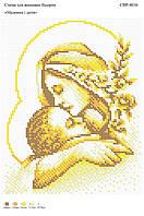Вышивка бисером СВР 4036 Мадонна и дитя (золото) формат А4