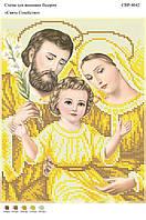 Вышивка бисером СВР 4042 Святое Семейство (золото) формат А4