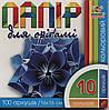 Папір для орігамі 16х16см,100 арк.,10 кольорів,70г/м2(220603)