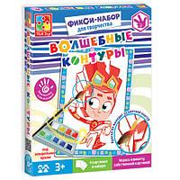 """Набор для творчест """"Волшебные контуры"""" """"Фиксики"""" (4 карт. в наб.), в кор. 26*20*3см,произ-во Украина(VT4402-22)"""