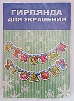"""Гирлянда """"С Новым годом!"""", в пак. 30*21см ТМ """"Очень хорошо""""(GNL-002)"""