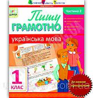 АРТшкола:Пишу грамотно. Українська мова. 2 клас (У), ТМ Ранок, Україна(115303)