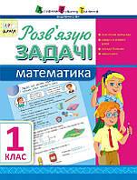 АРТшкола:Розв язую задачі. Математика. 1 клас (у), ТМ Ранок, Україна(115082)