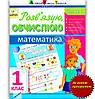 АРТшкола:Розв язую, обчислюю. Математика. Частина 2. 1 клас (у), ТМ Ранок, Україна(115068)