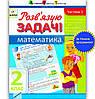 АРТшкола:Розв_язую задачі. Математика. Частина 1. 2 клас (У), ТМ Ранок, Україна(115266)