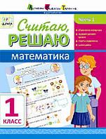 АРТшкола:Считаю, решаю. Математика. Часть 1. 1 класс (р), ТМ Ранок, Україна(115044)