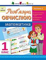 АРТшкола:Розв_язую, обчислюю. Математика. Частина 2. 2 клас (У), ТМ Ранок, Україна(115242)